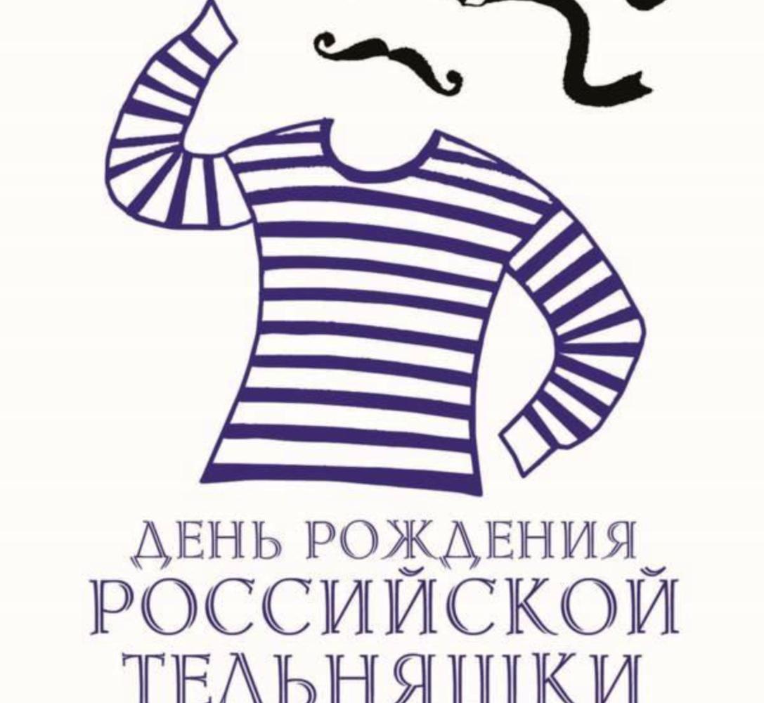 с днем рождения русской тельняшки открытка удлиненная форма